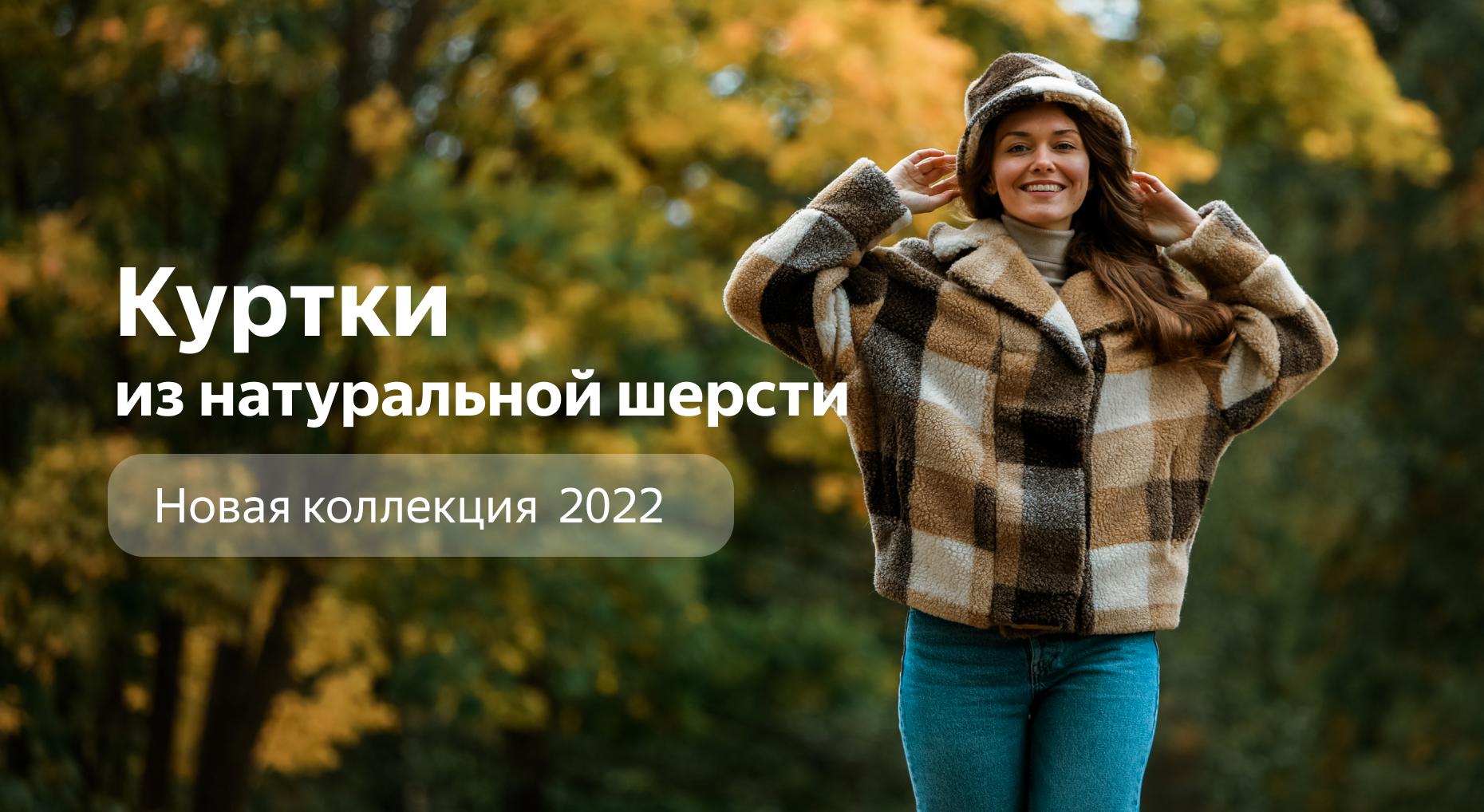 Куртки из настоящей шерсти
